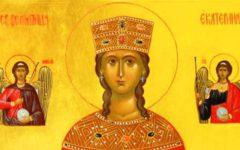 День ангела Екатерины