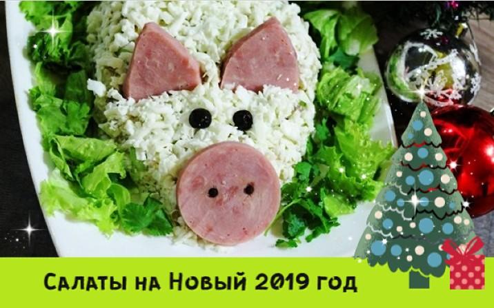 год свиньи салаты