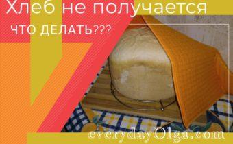 что делать хлеб не получается