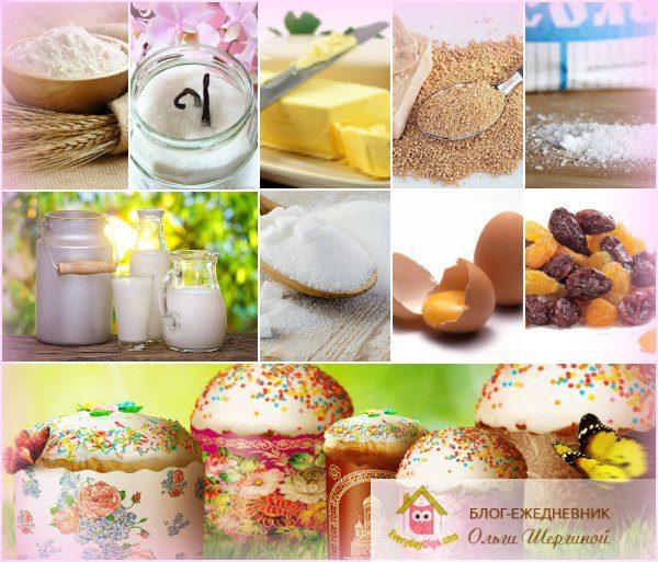 Традиционные продукты для кулича
