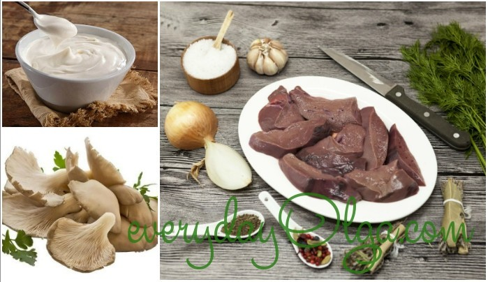 ингредиенты для говяжья печень по строгановски
